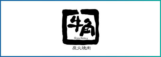 牛角 Gyu-Kaku 炭火焼肉